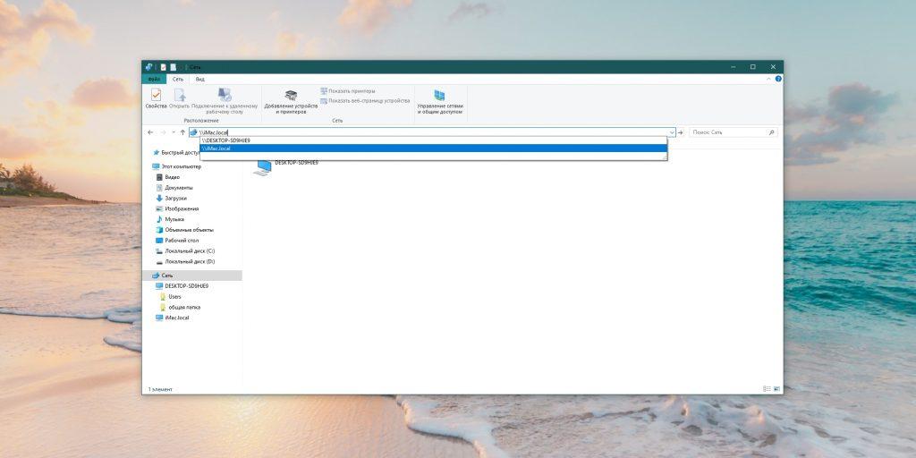 Как подключить компьютер к компьютеру через Wi‑Fi: просматривайте файлы на компьютере Windows