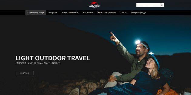 Магазины AliExpress с быстрой доставкой: Naturehike