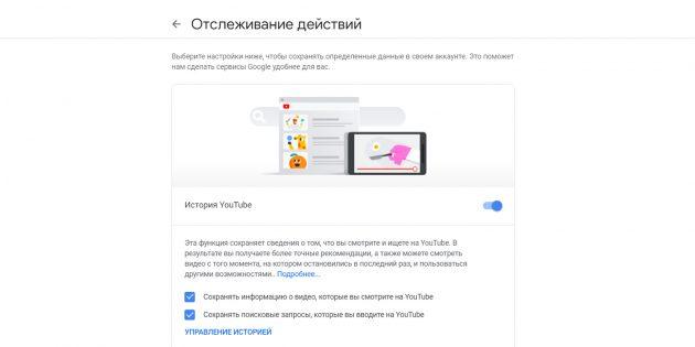 Как отключить сохранение истории YouTube
