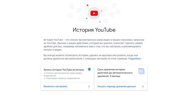 Настройки истории YouTube