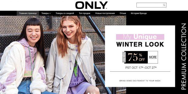 Магазины AliExpress с быстрой доставкой: ONLY