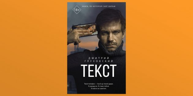 «Текст», Дмитрий Глуховский