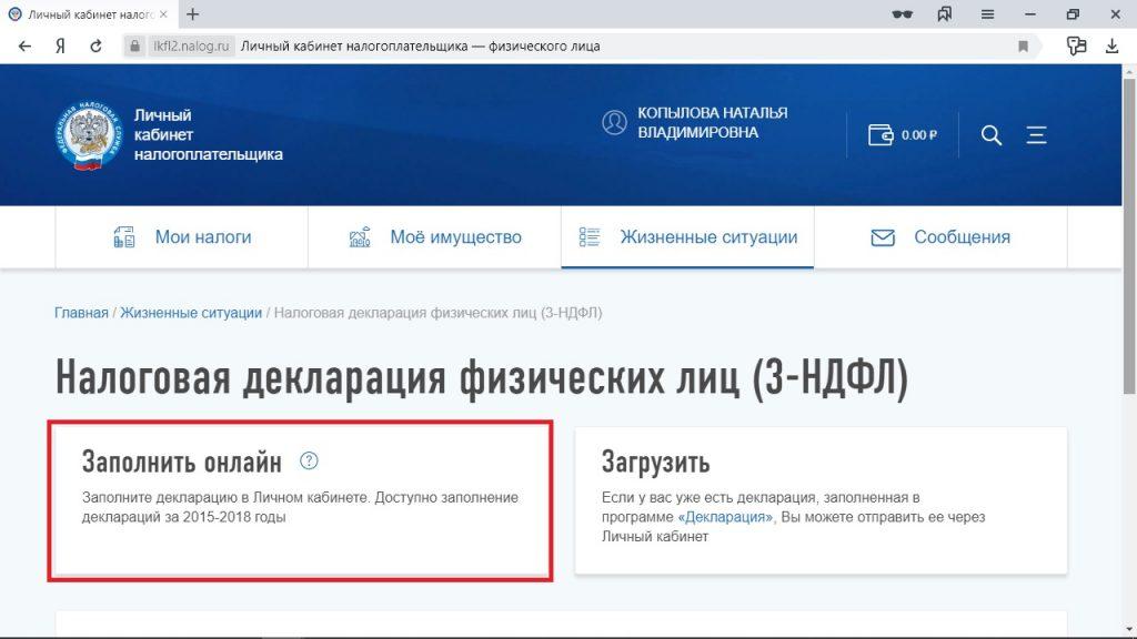Налоговая декларация 3-НДФЛ: выберите «Заполнить онлайн»