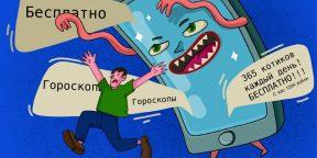 Как нас обманывают мобильные операторы: 5 жутких и смешных историй из жизни