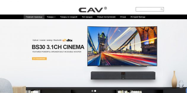 CAV official store