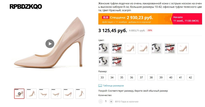 С помощью Alitools туфли от Armani за 13000рублей превратились в очень похожие, но в четыре раза дешевле
