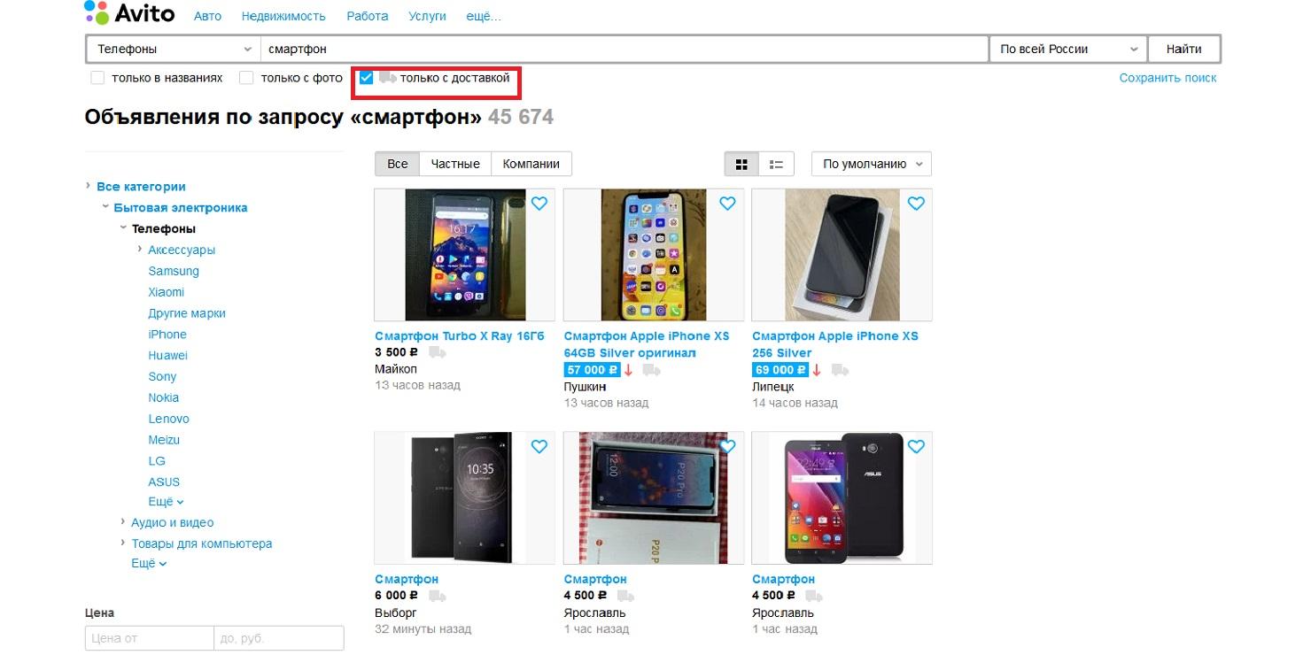 Покупка смартфона б/у: воспользуйтесь Авито Доставкой — это удобно, выгодно и безопасно