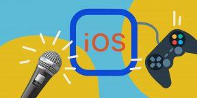 13 неочевидных функций iOS 13