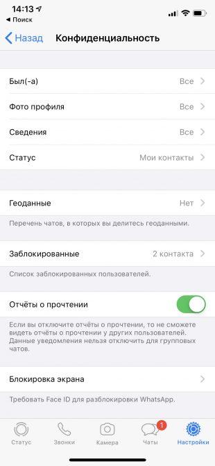 Заблокируйте приложение