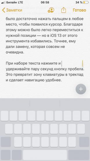 Как легко обходить два раздражающих недостатка iOS 13