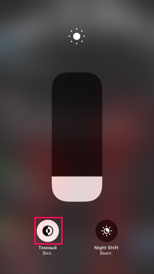 В Instagram для iOS появилась тёмная тема