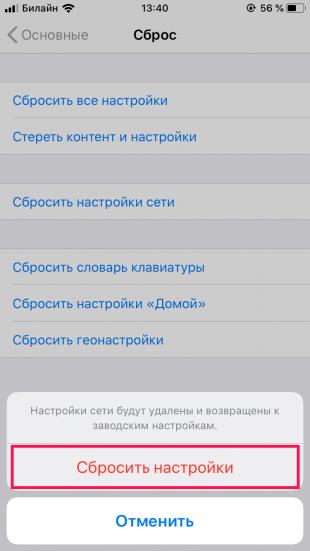 iPhone с iOS 13.1.2 сбрасывает звонки? Вот как это исправить