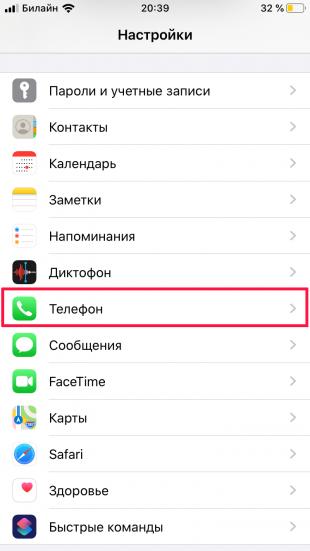 Как блокировать телефонный спам на iPhone
