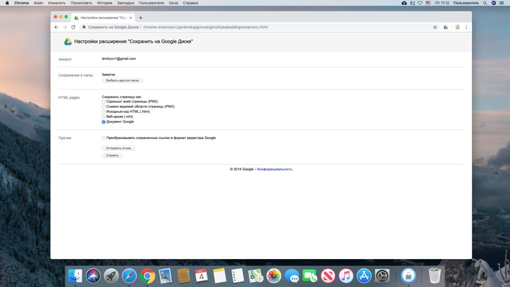 Веб-клипер в «Google Диске»