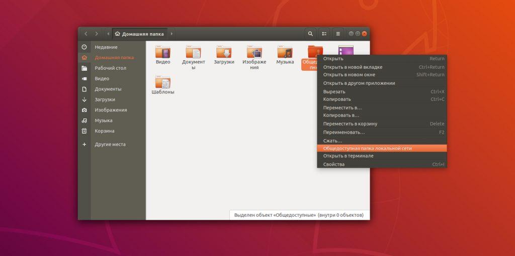 Как подключить компьютер к компьютеру через Wi‑Fi: сделайте общедоступными папки Linux