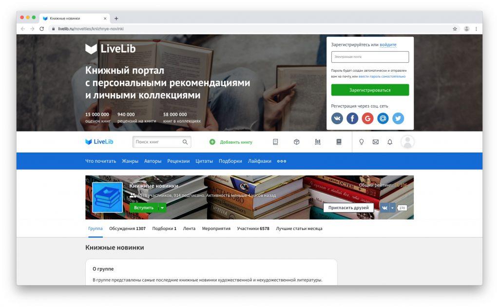 Библиотека электронных книг: LiveLib