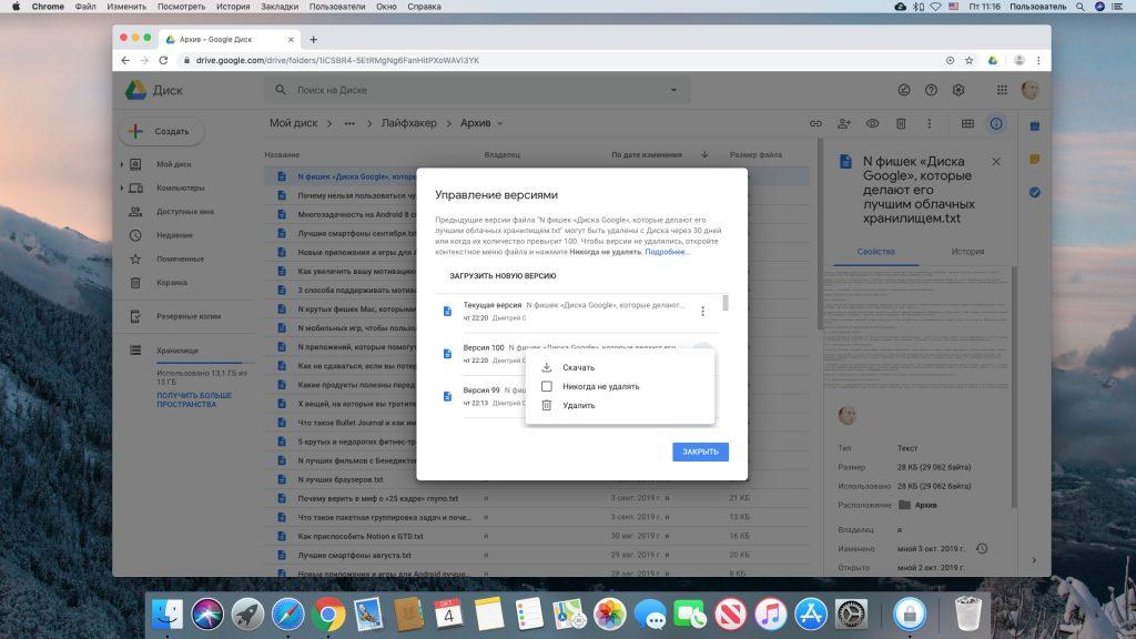Управление версиями в «Google Диске»