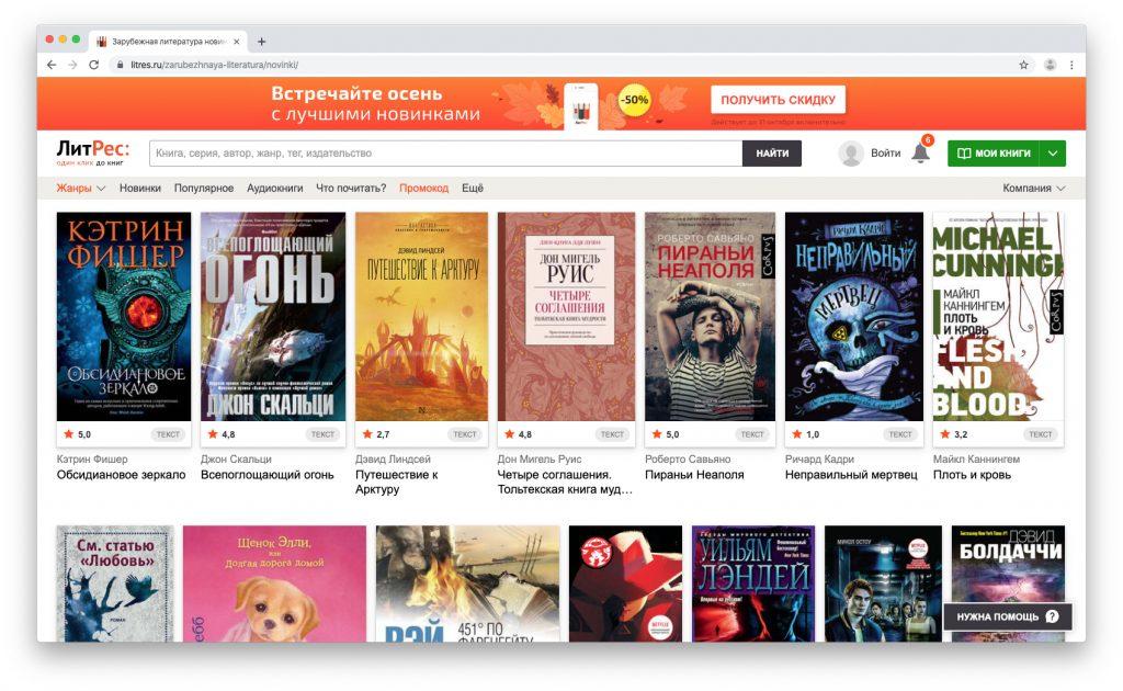 Библиотека электронных книг: «ЛитРес»