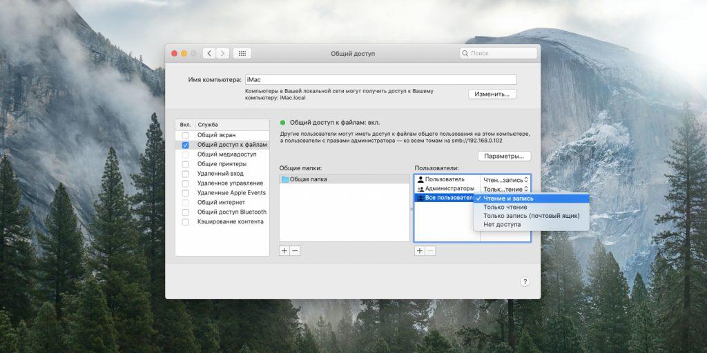 Как подключить компьютер к компьютеру через Wi‑Fi: сделайте общедоступными папки macOS