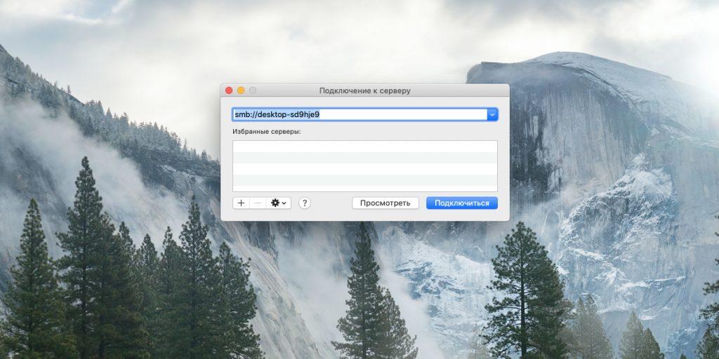 Как подключить компьютер к компьютеру через Wi‑Fi: просматривайте файлы на компьютере macOS