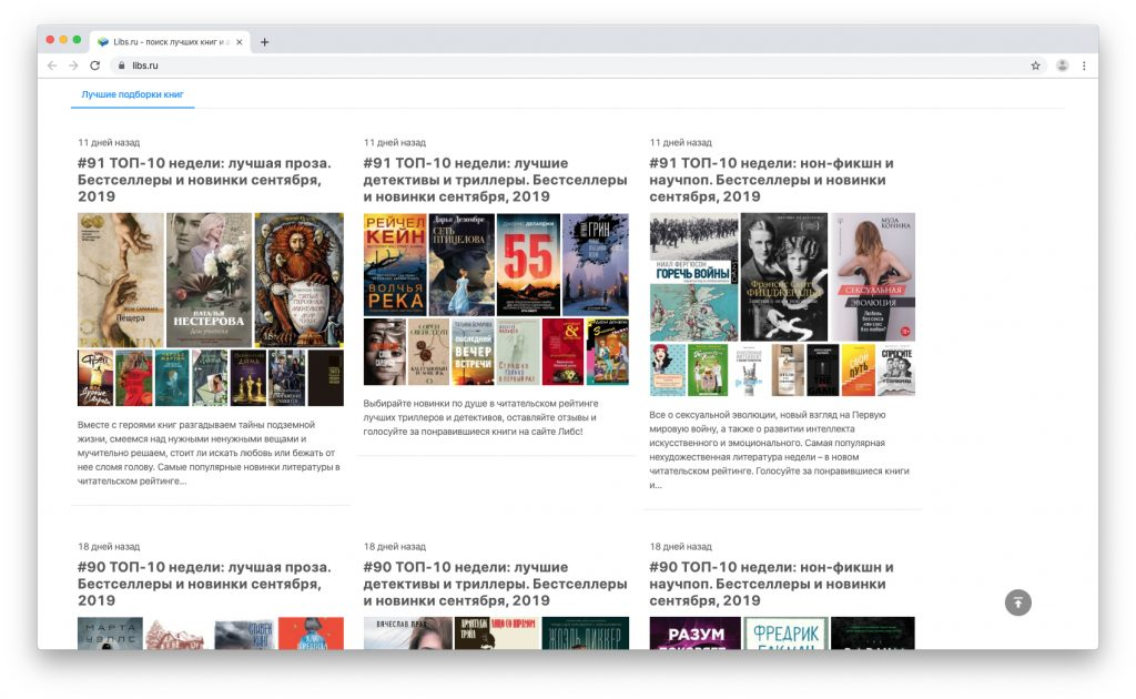 Библиотека электронных книг: Libs.ru