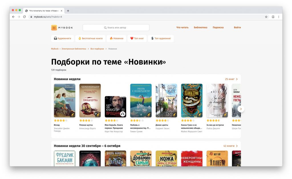 Электронная библиотека MyBook