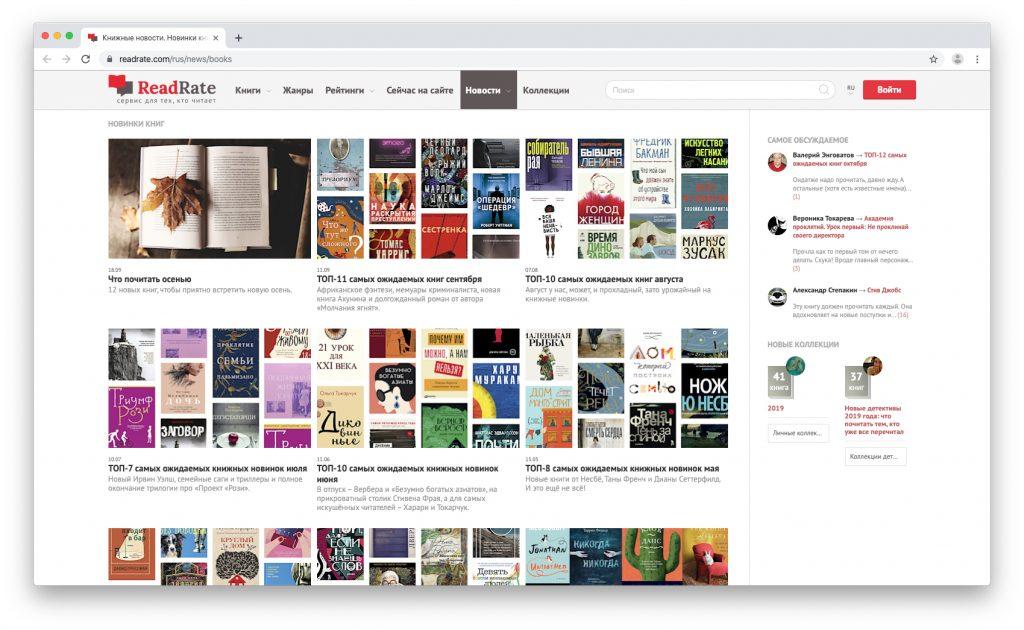 Библиотека электронных книг: ReadRate