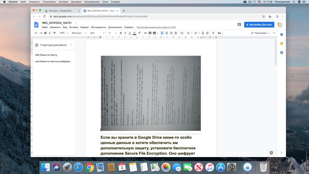 Копирование текста с изображений в «Google Диске»