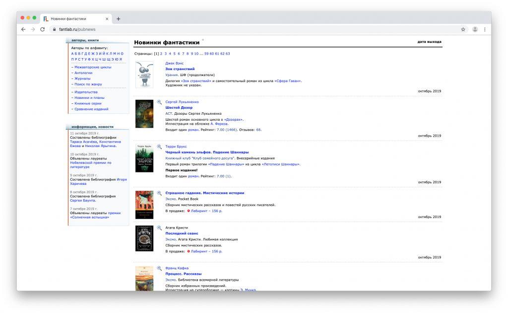 Библиотека электронных книг: «Лаборатория Фантастики»