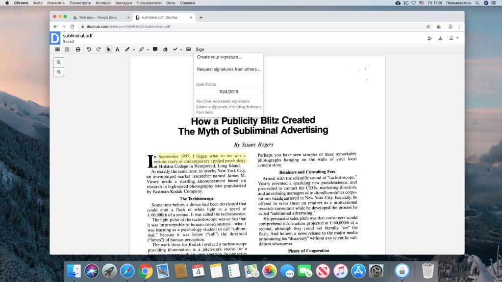Разметка и подпись PDF в «Google Диске»