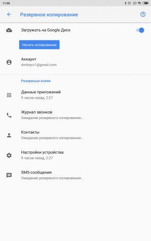 Бэкап Android на «Google Диске»