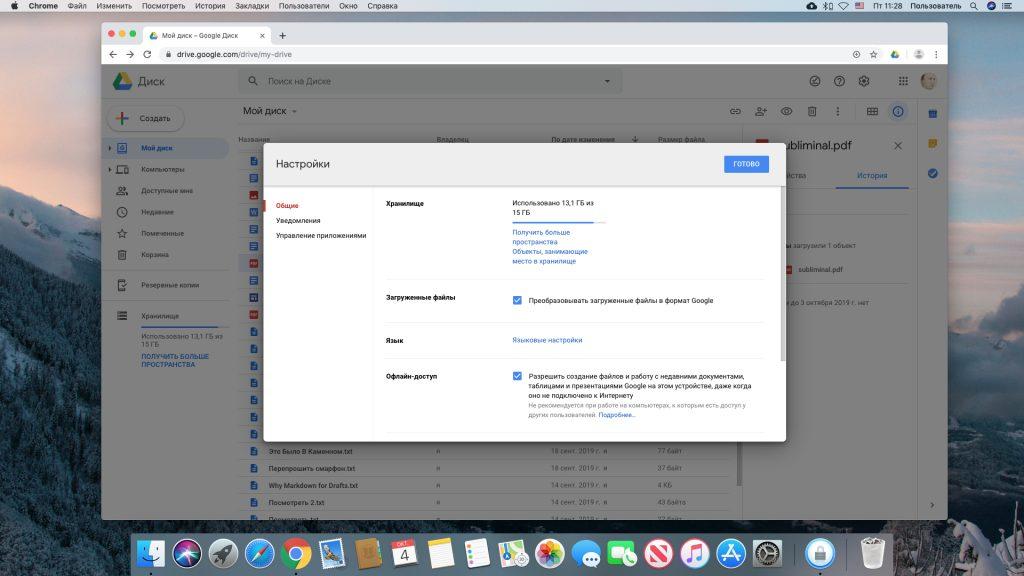 Преобразование документов в «Google Диске»