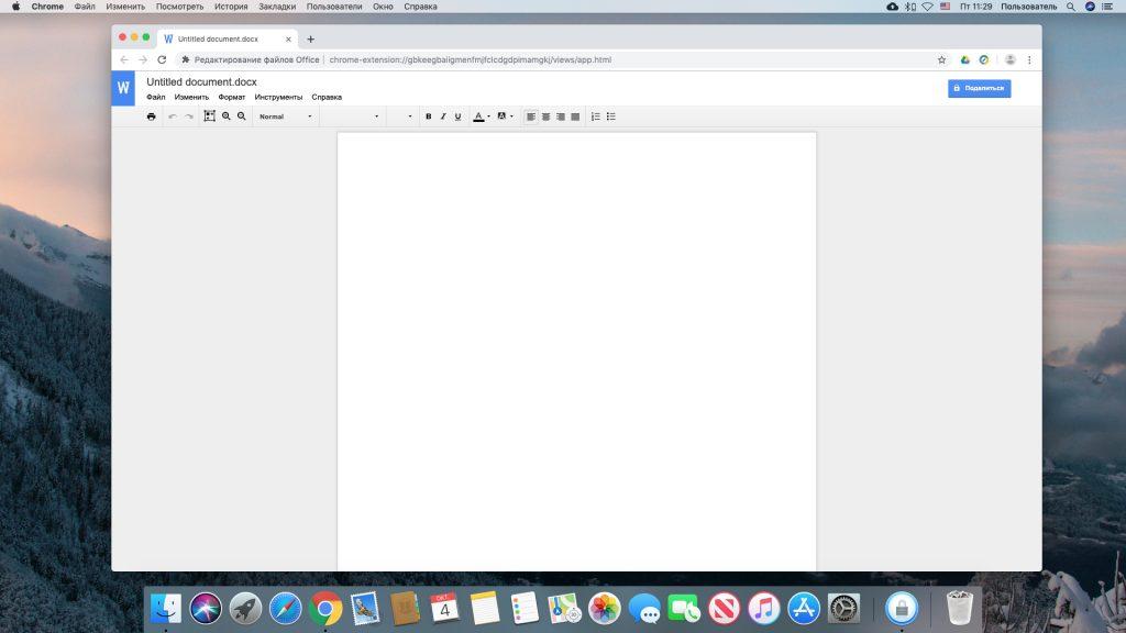Редактирование документов Office в «Google Диске»