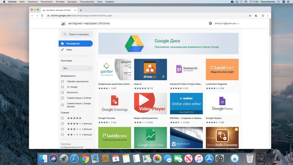 Приложения для «Google Диска»