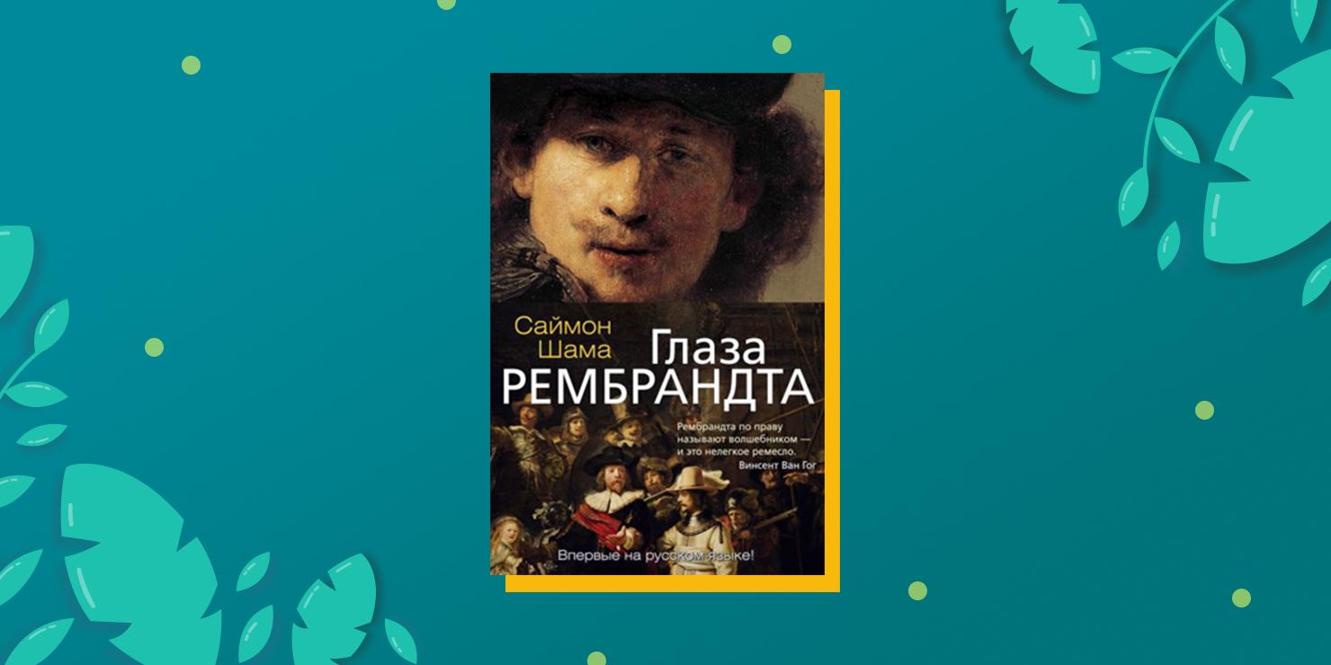 Саймон Шама «Глаза Рембрандта»