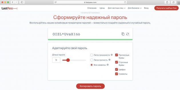 Генераторы паролей: LastPass