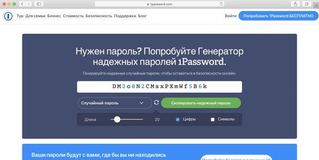 Генераторы паролей: 1Password