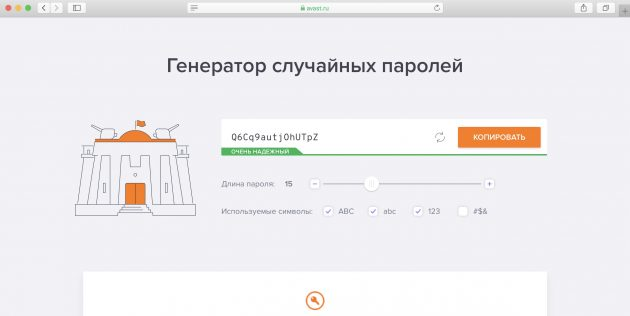 Генераторы паролей: Avast Passwords
