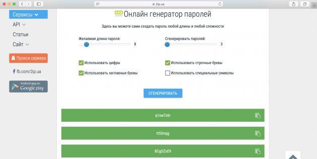 Генератор паролей 2IP