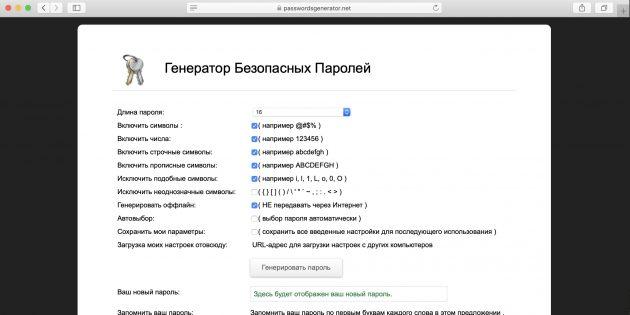 Генератор паролей Passwordgenerator