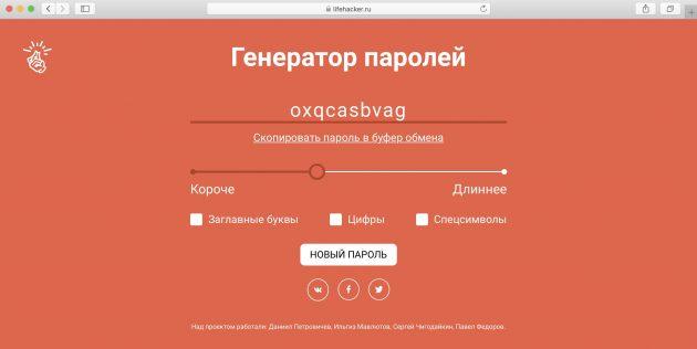Генератор паролей Лайфхакера