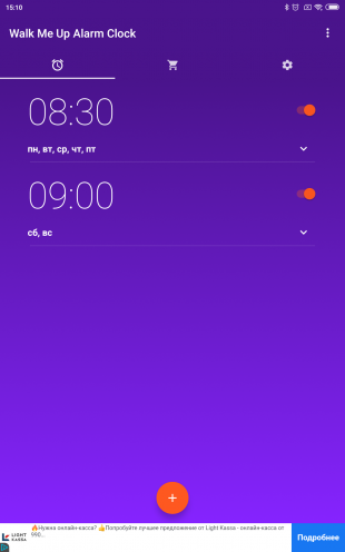 7 будильников для Android, которые точно не дадут вам проспать
