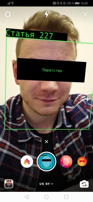 маска Telegram-бота FreeOmon для Instagram