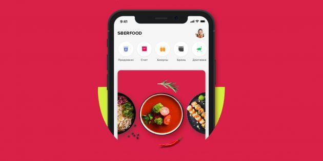 Сбербанк запустил SberFood — мобильное приложение для похода в кафе и рестораны