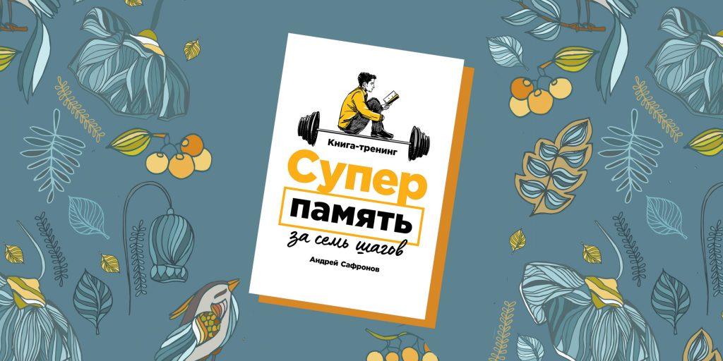 Развитие памяти: книга-тренинг Андрея Сафонова «Суперпамять за семь шагов»