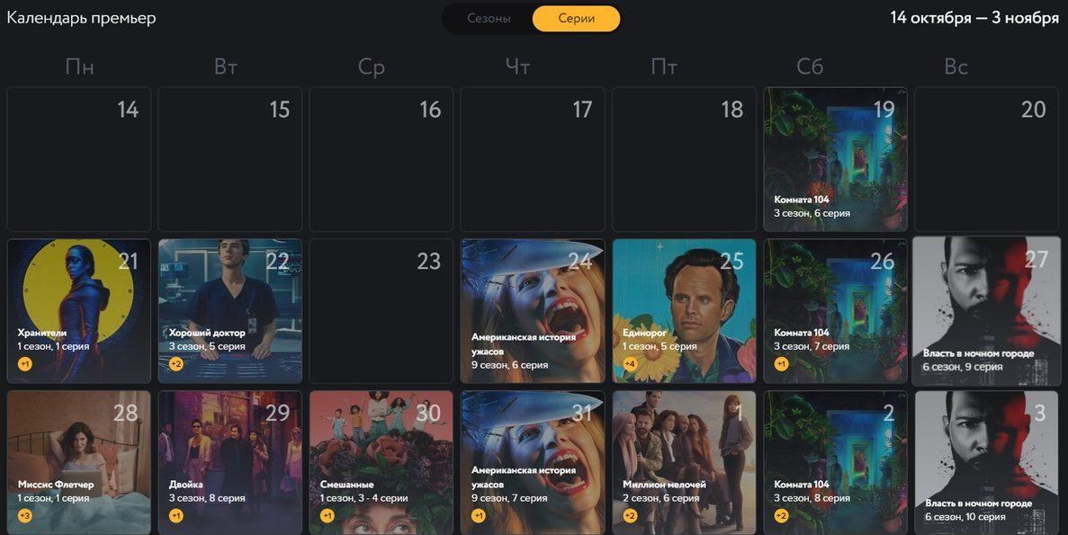 Где смотреть сериалы: календарь премьер на «Амедиатеке»