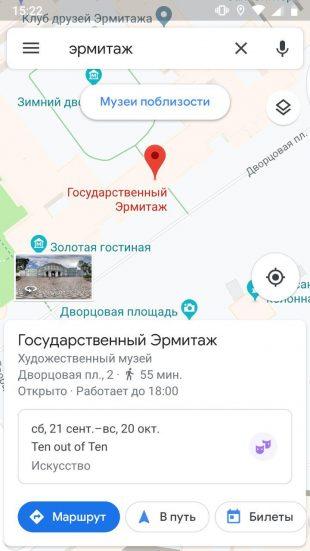Поход в музей: посмотрите информацию о музее