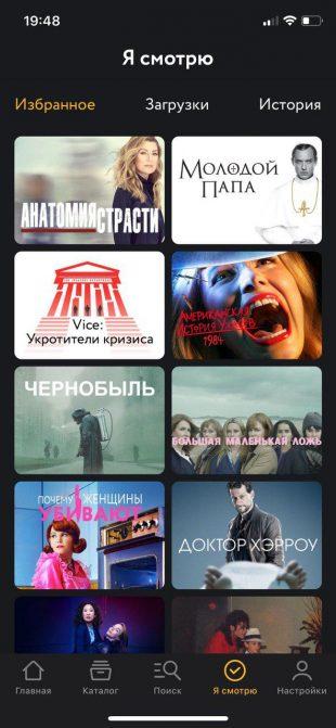Где смотреть сериалы: «Амедиатека»