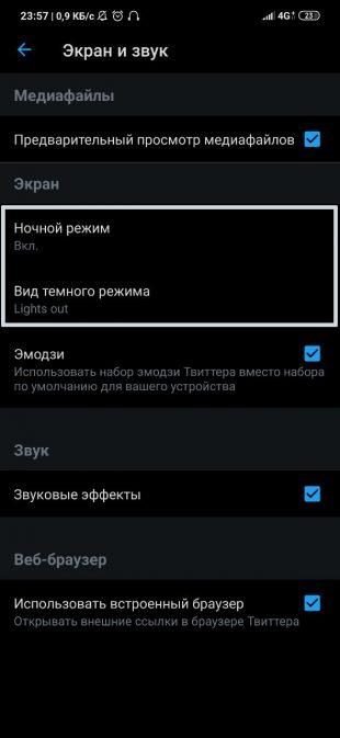 Как включить новую тёмную тему в Twitter на Android
