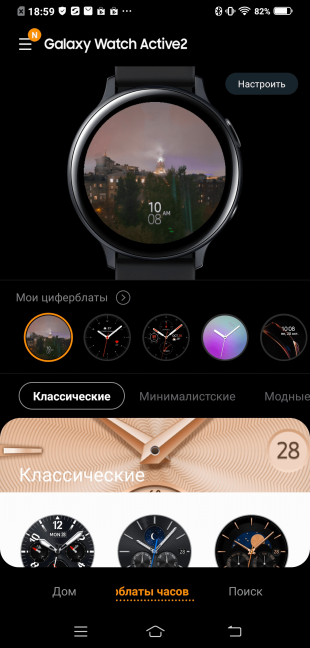 Samsung Galaxy Watch Active 2: циферблаты
